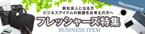 吉田カバン ポーター フレッシャーズ応援特集2021